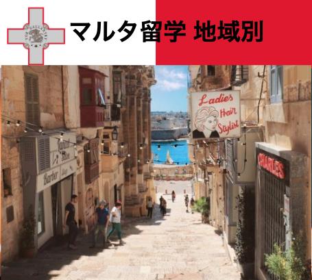 マルタ留学
